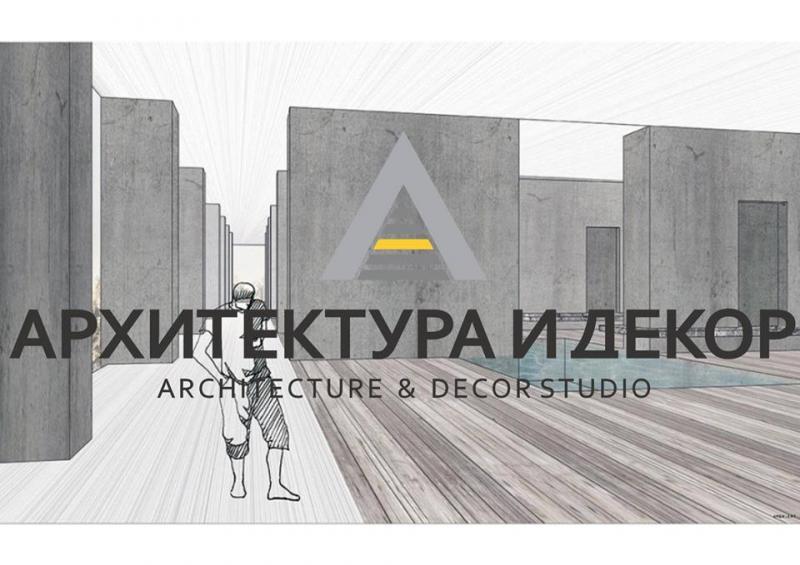 Arhitektura i dekor studio